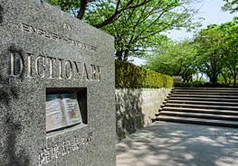 鹿児島県立図書館 約460m(徒歩6分)