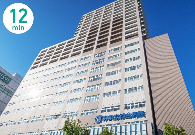 公益財団法人 湯浅報恩会 寿泉堂綜合病院 約940m(徒歩12分)※2