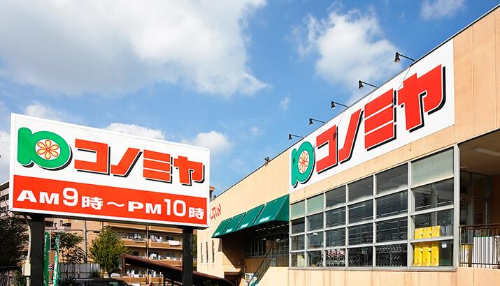 コノミヤ鳴子店 約10m(徒歩1分)