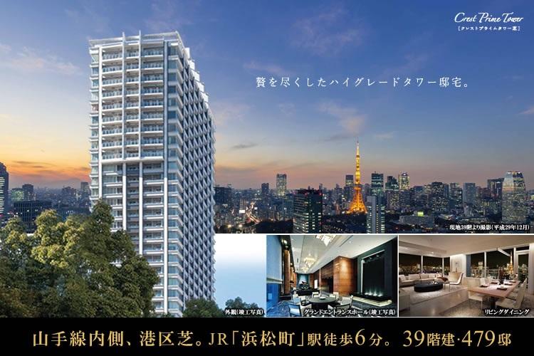◆山手線内側。アドレスは港区、芝。超高層39階建・全479邸で誕生した『クレストプライムタワー芝』