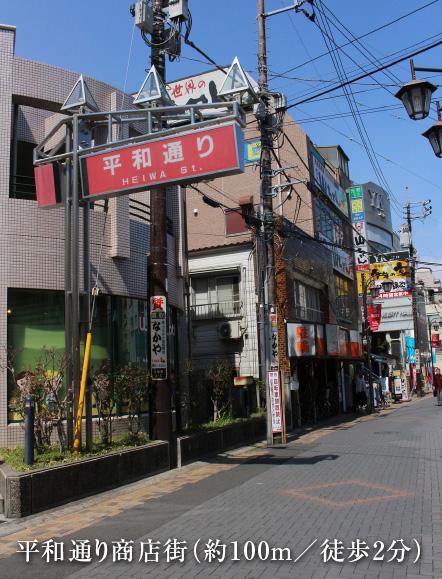 平和通り商店街 約100m(徒歩2分)
