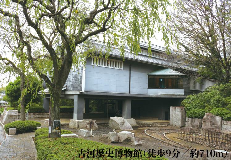 古河歴史博物館 約710m(徒歩9分)