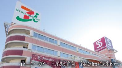 イトーヨーカドー上尾駅前店 約420m(徒歩6分)