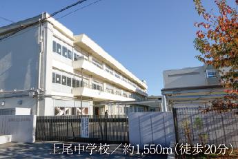 上尾中学校 約1,550m(徒歩20分)