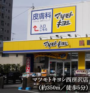 マツモトキヨシ西所沢店 約350m(徒歩5分)