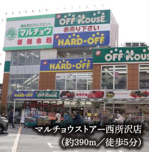 マルチョウストアー西所沢店 約390m(徒歩5分)
