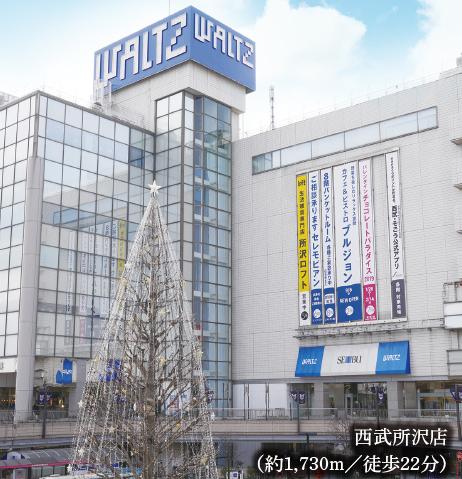 西武所沢店 約1,730m(徒歩22分)
