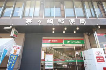 茅ヶ崎郵便局 約1,300m(徒歩17分)