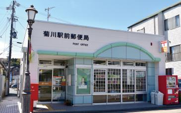菊川駅前郵便局 約770m(徒歩10分)