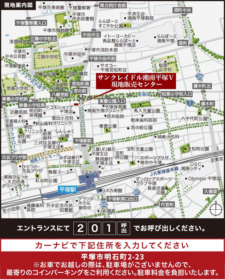 サンクレイドル湘南平塚V:モデルルーム地図
