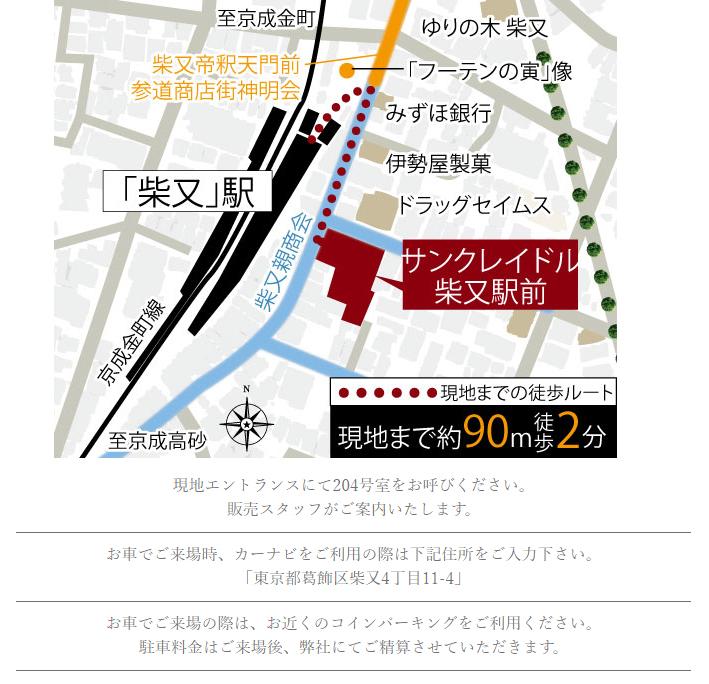 サンクレイドル柴又駅前:モデルルーム地図
