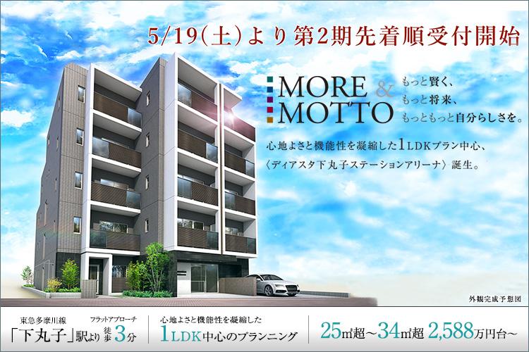 東京で仕事とプライベートをもっと楽しむために、もっと快適に暮らしていくために、ライフスタイルの変化を見据えて資産をもっと増やすために・・・。今の「もっと」と、将来の「もっと」をもっと叶える住まいを贈ります。あなたの今から将来にしっかりと寄り添うこと。それが、私たちのモットーです。