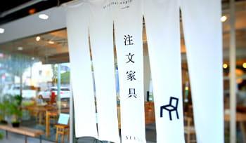 SERVE Original Maple Furniture 約1,150m(徒歩15分)