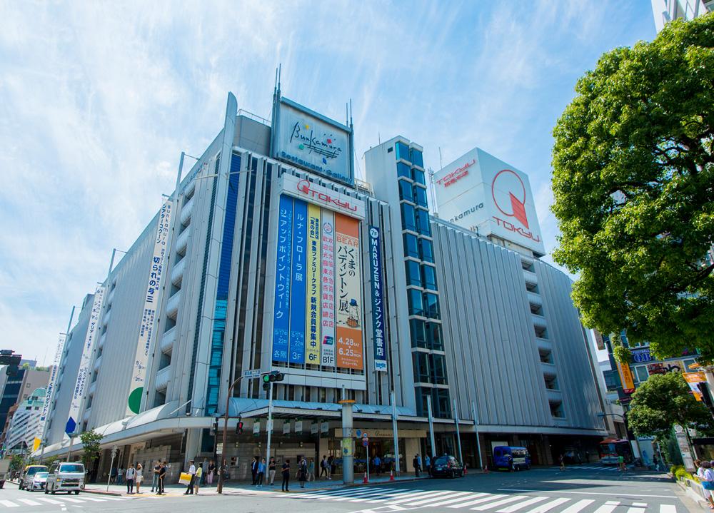 東急百貨店本店 約800m(徒歩10分)