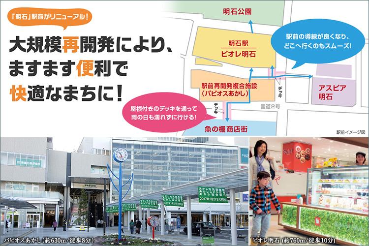●「明石」駅前がリニューアル!