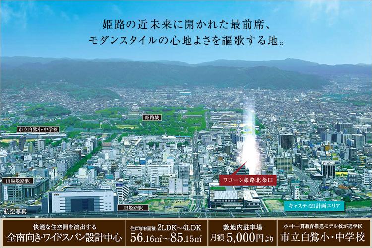 姫路の近未来に開かれた最前席、モダンスタイルの心地よさを謳歌する地。