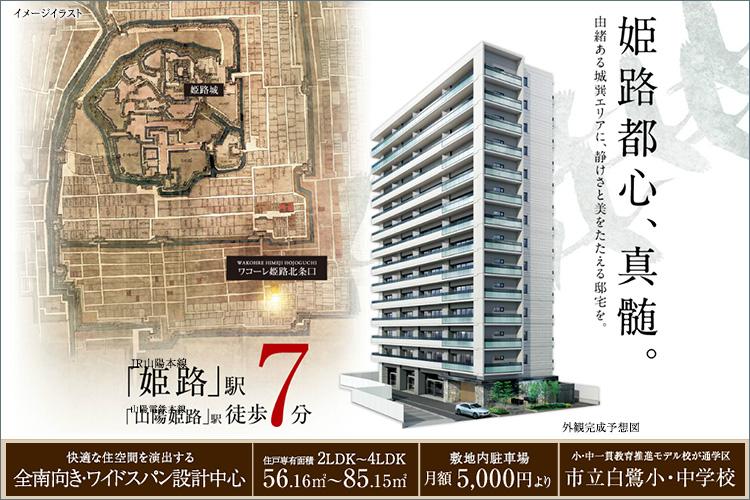 姫路城の外曲輪内、歴史を継承する静穏な住宅地・城巽地区。