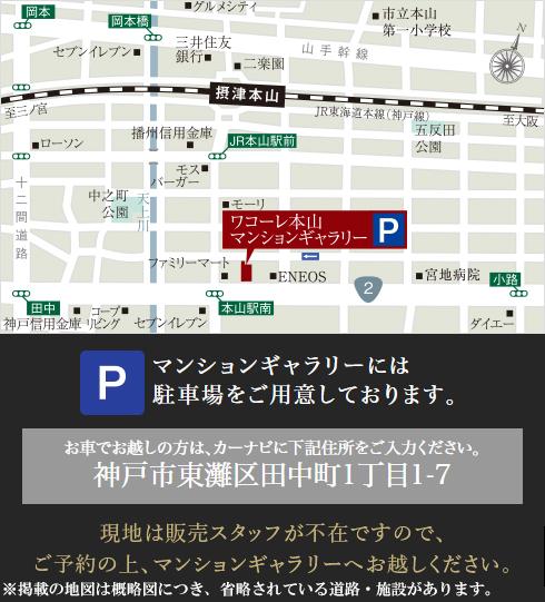 ワコーレThe岡本:モデルルーム地図