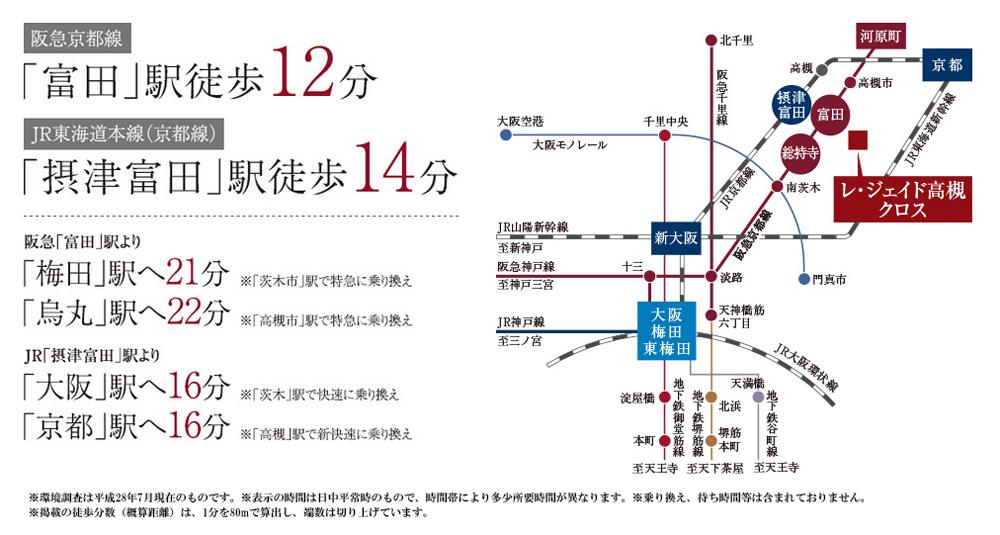 レ・ジェイド高槻 クロス:交通図