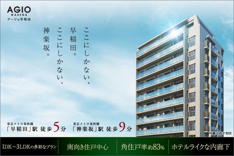 過去10年間で唯一の「早稲田」駅・「神楽坂」駅から徒歩10分以内の新築分譲マンション、登場。※1