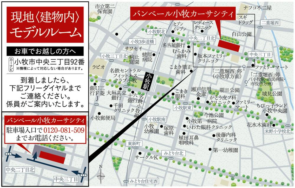 バンベール小牧カーサシティ:モデルルーム地図