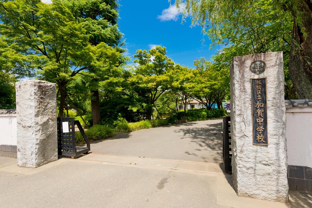 区立加賀中学校 約1,040m(徒歩13分)