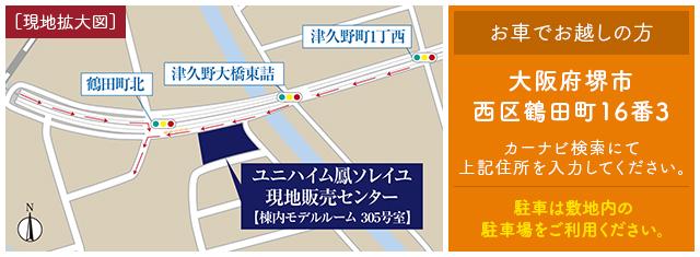 ユニハイム鳳ソレイユ:モデルルーム地図