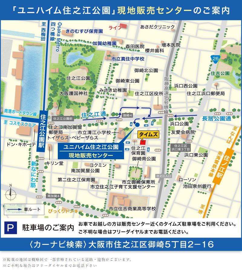 ユニハイム住之江公園:モデルルーム地図