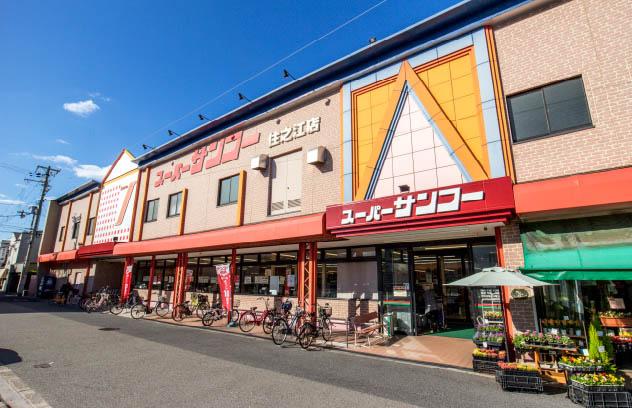 スーパーサンコー 住之江店 約650m(徒歩9分)