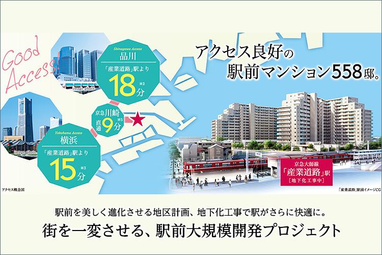 ■駅徒歩4分、「川崎」駅直通9分。全558邸の駅前大規模開発プロジェクト