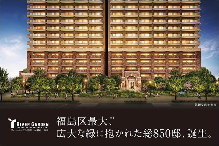 梅田へ3分、阪神線・地下鉄線・JR大阪環状線・JR東西線の4駅4路線が利用可能