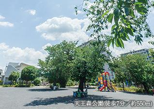 天王森公園 約550m(徒歩7分)