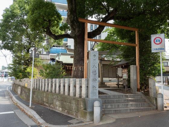 市川八幡神社 約50m(徒歩1分)