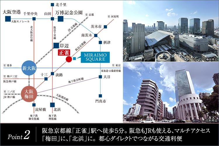 阪急も、JRも。ビジネスにお出かけに。都心へ一直線の便利な暮らしが始まります。