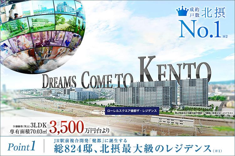 JR「大阪」駅11分の地に進む、新しい夢、新しい暮らし。