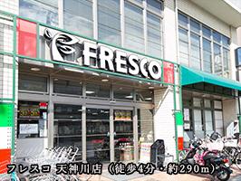 フレスコ天神川店 約290m(徒歩4分)