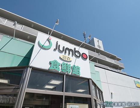 オークワ 高石羽衣店 約710m(徒歩9分)