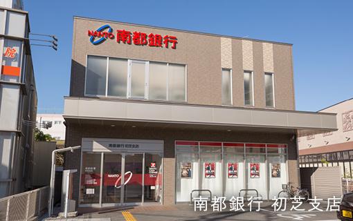 南都銀行 初芝支店 約540m(徒歩7分)