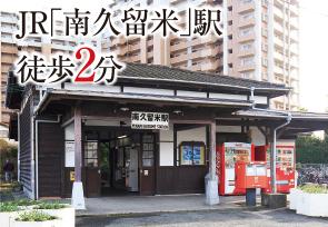 JR「南久留米」駅 約120m(徒歩2分)