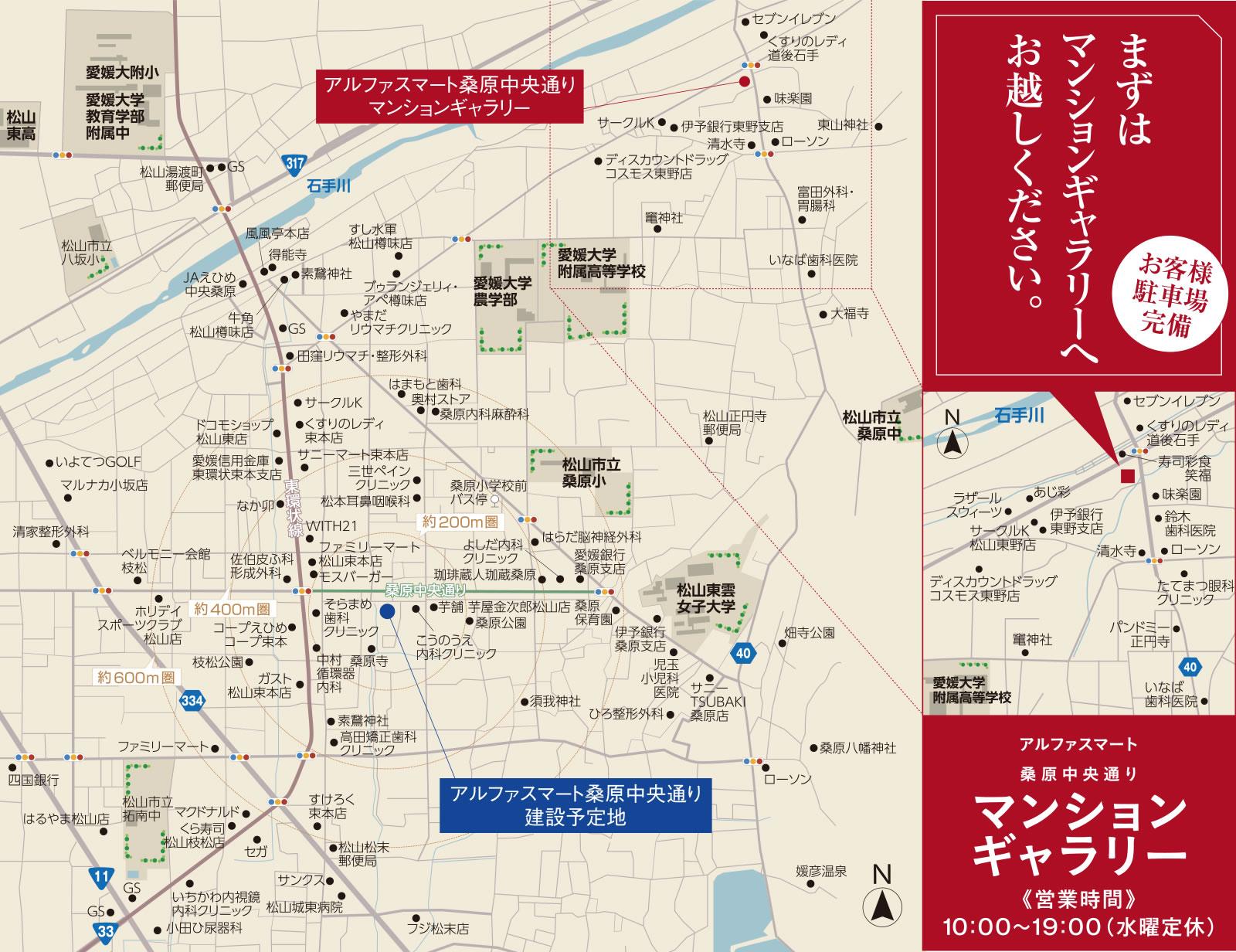 アルファスマート桑原中央通り:モデルルーム地図