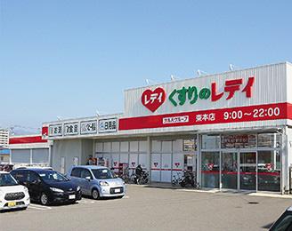 くすりのレディ束本店 約590m(徒歩8分)