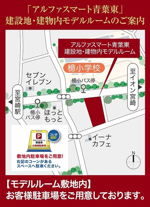 アルファスマート青葉東:モデルルーム地図