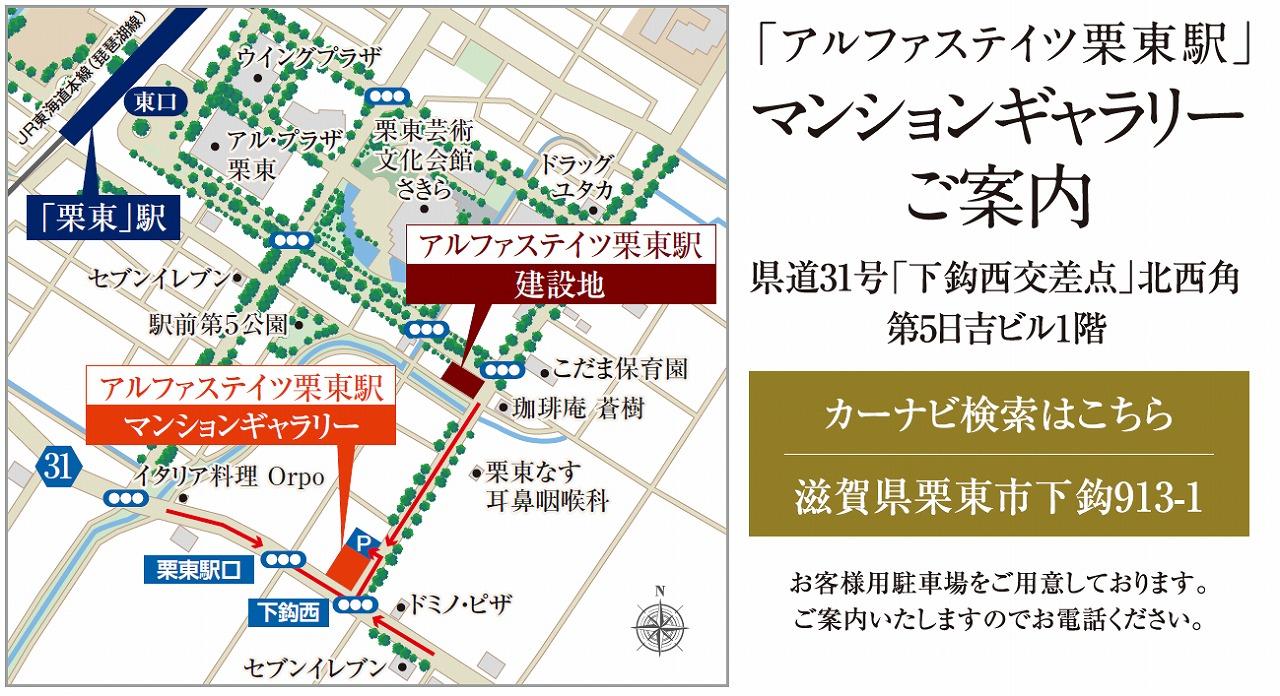 アルファステイツ栗東駅:モデルルーム地図