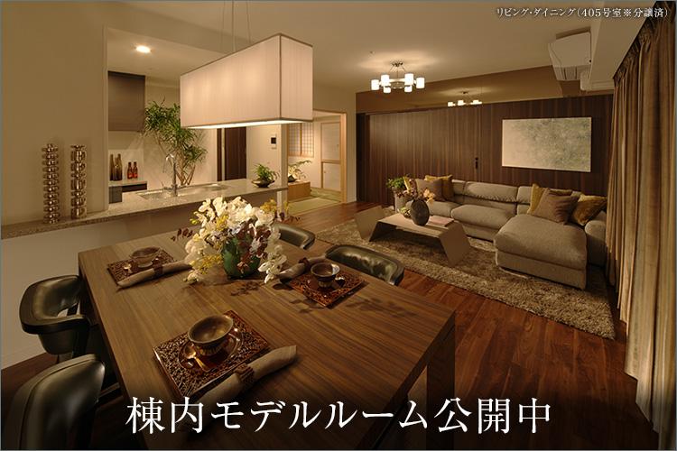 阪急のジオならではのこだわりを随所に設えた京都嵐山の邸を、実物でお確かめください。