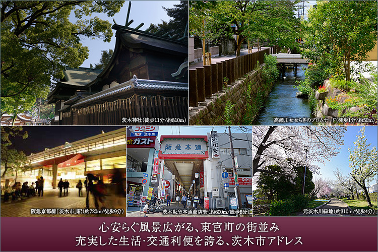 阪急「茨木市」駅へ徒歩9分。日々の通勤やお出かけも快適に演出。