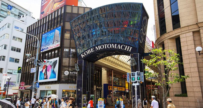 神戸元町商店街 約900m(徒歩12分)