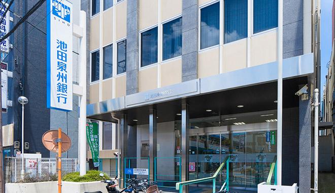 池田泉州銀行 富田支店 約260m(徒歩4分)
