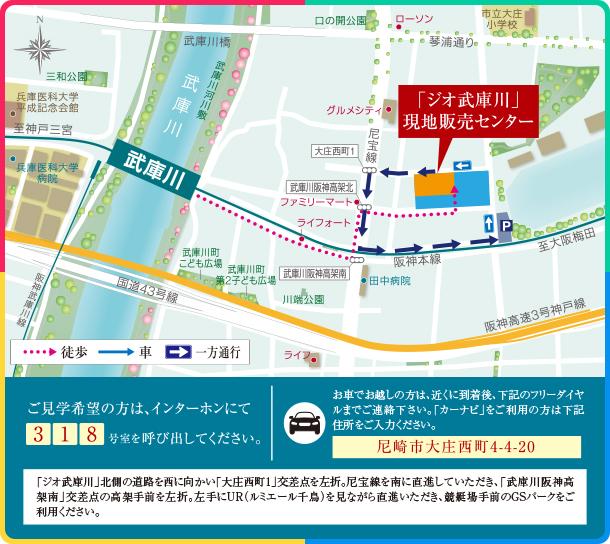 ジオ武庫川:モデルルーム地図