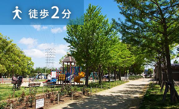 水明公園 約120m(徒歩2分)