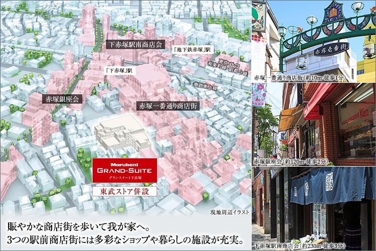 最寄りの「下赤塚」駅の周りには、60年以上の歴史を誇る赤塚一番通り商店街をはじめ、赤塚銀座会、下赤塚駅南商店街という3つの駅前商店街が整い、多彩なお店が軒を連ねています。